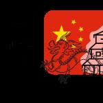 Geçmişten Günümüze Çin Tarihi